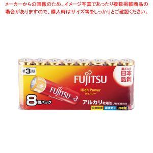 富士通 ハイパワー乾電池 単3(8本入) LR6FH|meicho