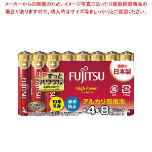 富士通 ハイパワー乾電池 単4(8本入) LR03FH|meicho