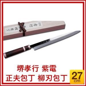 堺孝行 紫電 正夫包丁 27cm