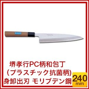 堺孝行PC柄和包丁(プラスチック抗菌柄)身卸出刃 モリブデン鋼 240mm【】