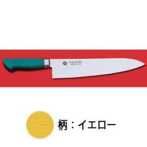 イノックス抗菌プラスチックカラー柄仕様牛刀 (イエロー) 240mm【】