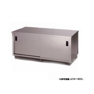 東製作所 アズマ 業務用調理台・両面引違戸 ACW-900L 900×900×800 メーカー直送/代金引換決済不可|meicho