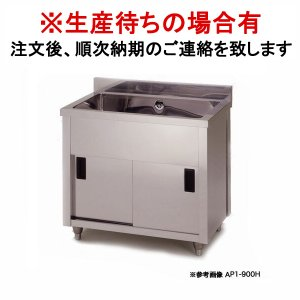 業務用シンク 一槽キャビネット 東製作所 アズマ AP1-600H 600×600×800 メーカー直送/代金引換決済不可【】|meicho