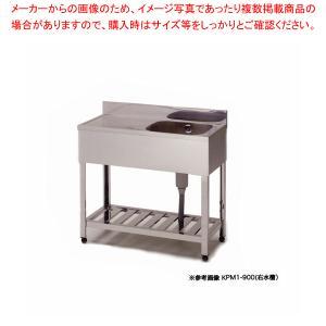 【 即納 】 シンク 業務用一槽水切シンク 東製作所 アズマ KPM1-900 900×450×800 メーカー直送/代金引換決済不可|meicho