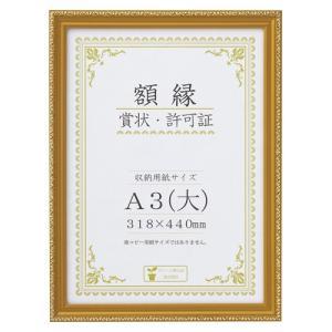 大仙 額縁 金消 A3 33J740B3400|meicho