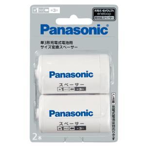 パナソニック 単3形充電式電池用スペーサー 単1サイズ BQ-BS1/2B|meicho