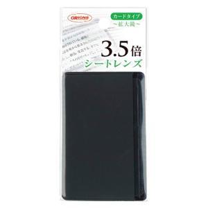 共栄プラスチック シートレンズ カードタイプ SL-CA meicho
