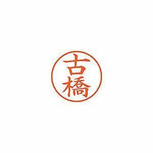 ネーム9 顔料系インキ   XL901766 古橋 朱