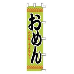 のぼり 旗 幟おめん 【 キャンセル/返品不可 】 meicho