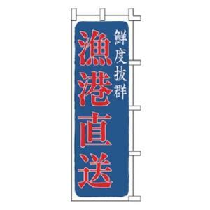 のぼり 旗 幟漁港直送 【 キャンセル/返品不可 】 meicho