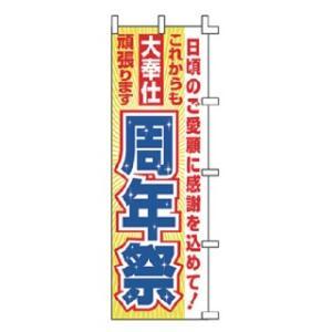 のぼり 旗 幟周年祭 【 キャンセル/返品不可 】 meicho