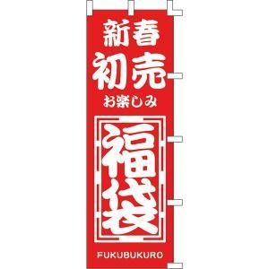 のぼり 旗 幟新春初売お楽しみ 【 キャンセル/返品不可 】 meicho