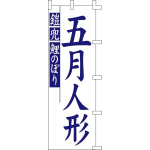 のぼり 旗 幟五月人形(白) 【 キャンセル/返品不可 】 meicho