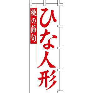 のぼり 旗 幟ひな人形(白) 【 キャンセル/返品不可 】 meicho