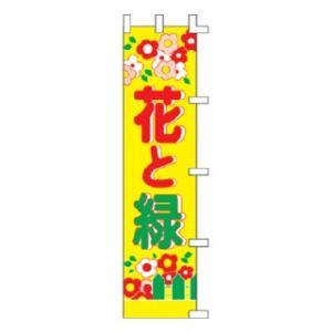 のぼり 旗 幟花と緑 【 キャンセル/返品不可 】 meicho