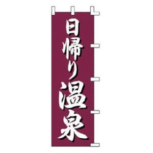 のぼり 旗 幟日帰り温泉 【 キャンセル/返品不可 】 meicho