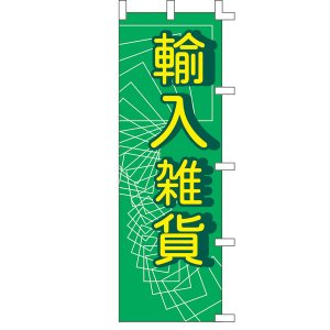 のぼり 旗 幟輸入雑貨 【 キャンセル/返品不可 】 meicho