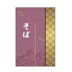 のれん 旗 のれんそば 【 キャンセル/返品不可 】|meicho
