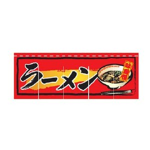 のれん 旗 のれんラーメン 【 キャンセル/返品不可 】|meicho