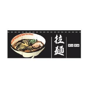 のれん 旗 のれん拉麺 【 キャンセル/返品不可 】|meicho