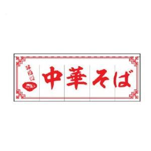 のれん 旗 のれん中華そば 【 キャンセル/返品不可 】|meicho