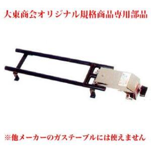 業務用お好み焼きテーブル・鉄板焼き機用2本バーナー大 メーカー直送/代引不可|meicho