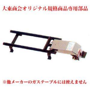 業務用お好み焼きテーブル・鉄板焼き機用2本バーナー小 メーカー直送/代引不可|meicho