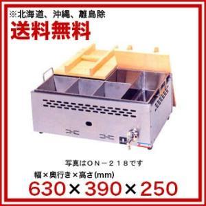 業務用おでん鍋 ガス 直火式 業務用 固定仕切付 6ッ仕切タイプ|meicho