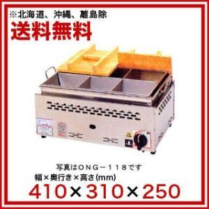 ダイトー業務用ガス式おでん鍋(自動点火式)