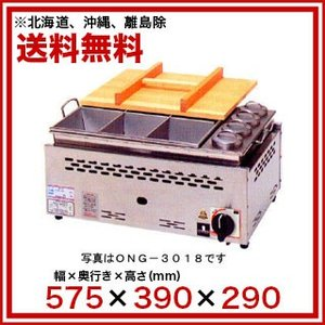 IKK業務用ガス式おでん鍋タンポ付(自動点火式)