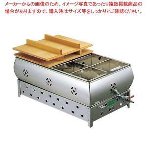 EBM業務用ガス式おでん鍋(マッチ式)