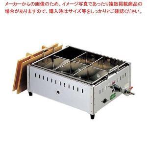 EBM業務用ガス式関東煮鍋(マッチ式)