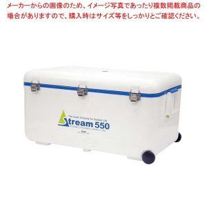 ストリーム レジャークーラー 550【 運搬・ケータリング 】|meicho