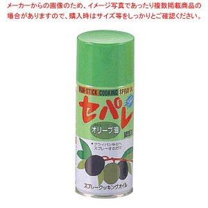 スプレークッキングオイル セパレ オリーブ油 100ml|meicho
