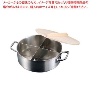 EBM 18-8 電磁丸型 おでん鍋(4ツ仕切)【】|meicho