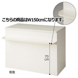 スチールカウンター 前面台付き W150cm 【メーカー直送/代金引換決済不可】|meicho