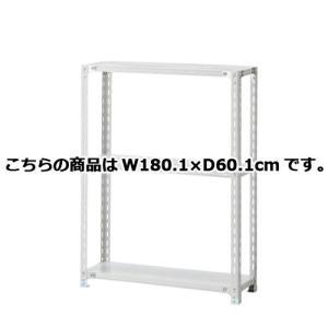 軽量ラック 120kg/段 3段(H120cm) W180.1×D60.1cm 【メーカー直送/代金引換決済不可】|meicho