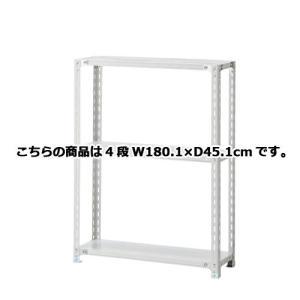 軽量ラック 120kg/段 4段(H150cm) W180.1×D45.1cm 【メーカー直送/代金引換決済不可】|meicho