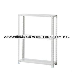 軽量ラック 120kg/段 4段(H150cm) W180.1×D60.1cm 【メーカー直送/代金引換決済不可】|meicho