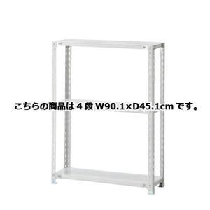 軽量ラック 120kg/段 4段(H150cm) W90.1×D45.1cm 【メーカー直送/代金引換決済不可】|meicho