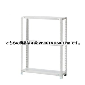 軽量ラック 120kg/段 4段(H150cm) W90.1×D60.1cm 【メーカー直送/代金引換決済不可】|meicho