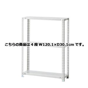 軽量ラック 120kg/段 4段(H150cm) W120.1×D30.1cm 【メーカー直送/代金引換決済不可】|meicho