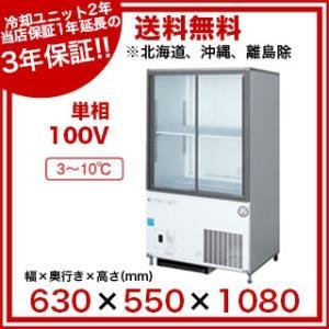 福島工業 フクシマ 冷凍機内蔵型 リーチインショーケース 幅630mm 奥行550mmタイプ CRC-060GSWSR meicho
