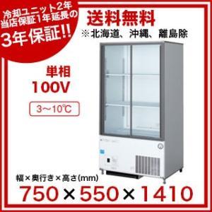福島工業 フクシマ 冷凍機内蔵型 リーチインショーケース 幅750mm 奥行550mmタイプ CRC-080GLWSR meicho