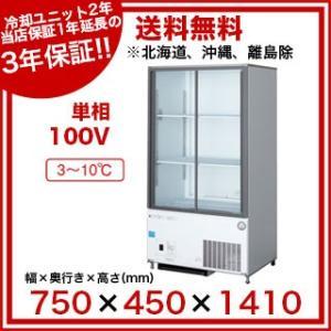福島工業 フクシマ 冷凍機内蔵型 リーチインショーケース 幅750mm 奥行450mmタイプ CRU-080GLWSR meicho