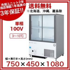福島工業 フクシマ 冷凍機内蔵型 リーチインショーケース 幅750mm 奥行450mmタイプ CRU-080GSWSR meicho