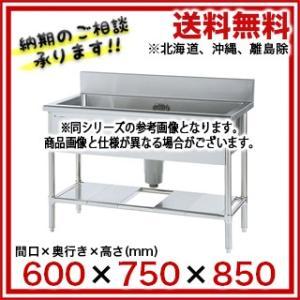 フジマック 一槽シンク(スタンダードシリーズ) FS0675 【 メーカー直送/代引不可 】 meicho