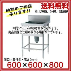 フジマック 一槽シンク(Bシリーズ) FSB0660S 【 メーカー直送/代引不可 】 meicho