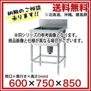 フジマック 一槽シンク(Bシリーズ) FSB0675 【 メーカー直送/代引不可 】 meicho