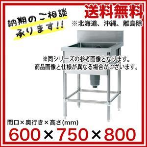 フジマック 一槽シンク(Bシリーズ) FSB0675S 【 メーカー直送/代引不可 】 meicho